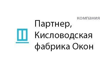 Компания Партнер, Кисловодская фабрика Окон