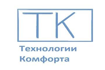 Компания Технологии Комфорта