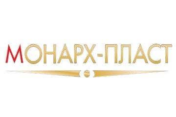 Компания МОНАРХ-ПЛАСТ