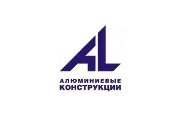 Компания Алюминиевые конструкции