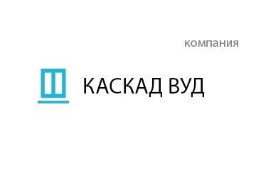 Компания КАСКАД ВУД
