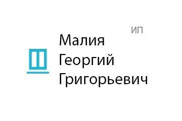 Компания Малия Георгий Григорьевич (ИП)
