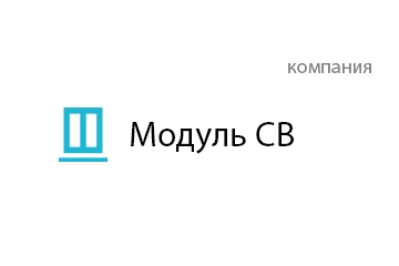 Компания Модуль СВ