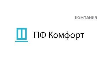 Компания ПФ Комфорт