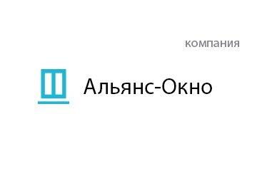 Компания Альянс-Окно