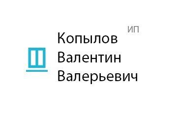 Компания Копылов Валентин Валерьевич (ИП)