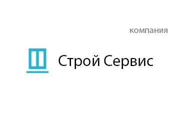 Компания Строй Сервис