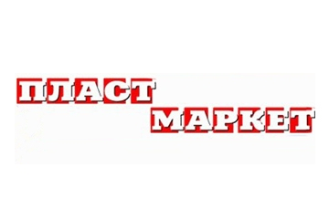 Компания ПластМаркет