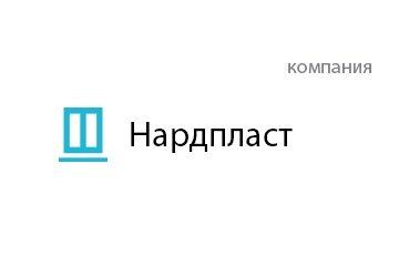 Компания Нардпласт