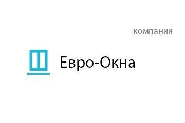 Компания Евро-Окна