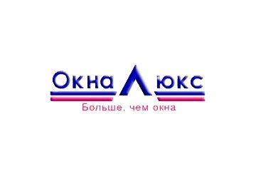 Компания Окна Люкс