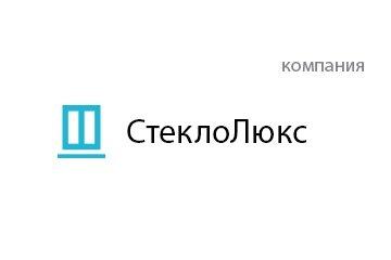 Компания СтеклоЛюкс