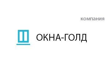 Компания ОКНА-ГОЛД
