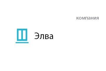 Компания Элва