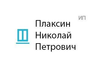 Компания Плаксин Николай Петрович (ИП)