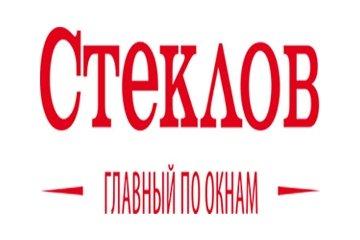 Компания Стеклов