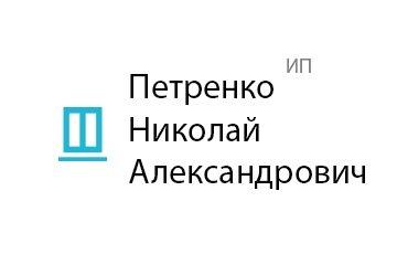 Компания Петренко Николай Александрович (ИП)