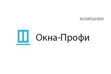 Компания Окна-Профи