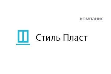 Компания Стиль Пласт
