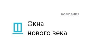 Компания Окна нового века