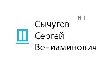 Компания Сычугов Сергей Вениаминович (ИП)