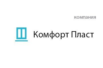 Компания Комфорт Пласт