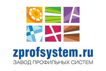 Компания Завод Профильных Систем