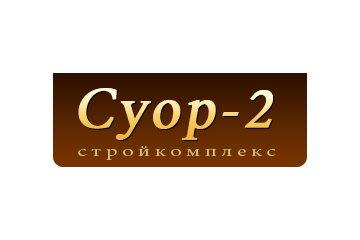 Компания Суор-2