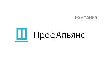 Компания ПрофАльянс