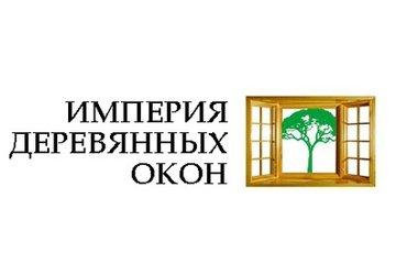 Компания Империя деревянных окон