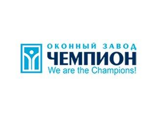 Компания Оконный Завод Чемпион