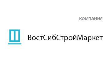 Компания ВостСибСтройМаркет