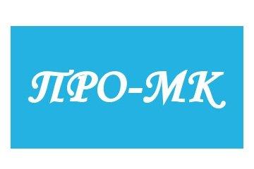 Компания ПРО-МК