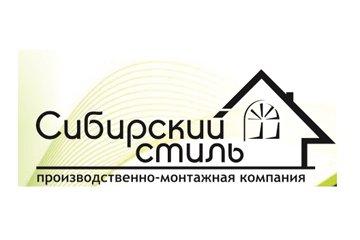 Компания Сибирский стиль
