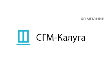 Компания СГМ-Калуга
