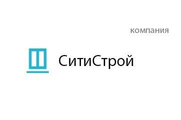 Компания СитиСтрой