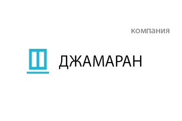 Компания ДЖАМАРАН