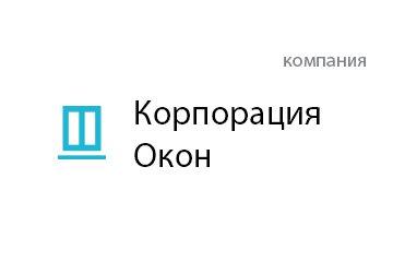 Компания Корпорация Окон