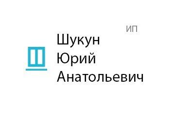 Компания Шукун Юрий Анатольевич (ИП)