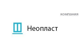 Компания Неопласт