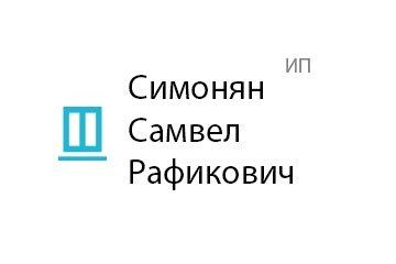 Компания Симонян Самвел Рафикович (ИП)