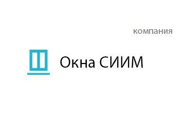 Компания СИИМ – первая оконная компания города Сочи