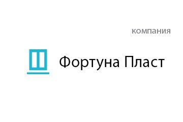 Компания Фортуна Пласт