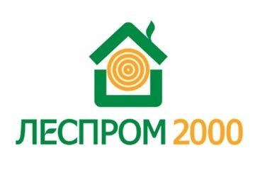 Компания Леспром-2000