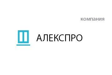 Компания АЛЕКСПРО