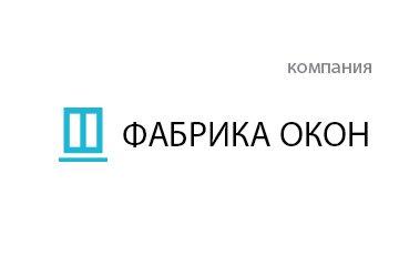 Компания ФАБРИКА ОКОН