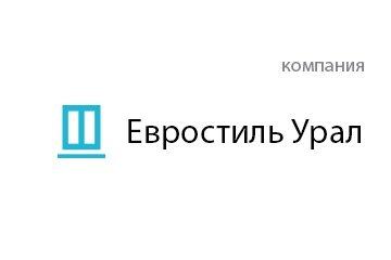 Компания Евростиль Урал