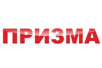 Компания ПРИЗМА