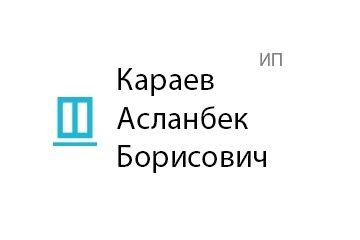 Компания Караев Асланбек Борисович (ИП)