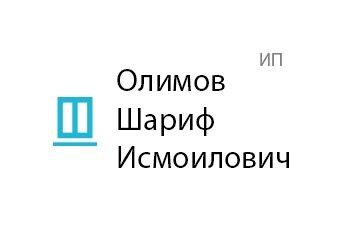 Компания Олимов Шариф Исмоилович (ИП)